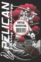 PELICAN Метод Микс Шоколад - 1000 гр