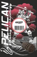PELICAN Фидер - 1 кг